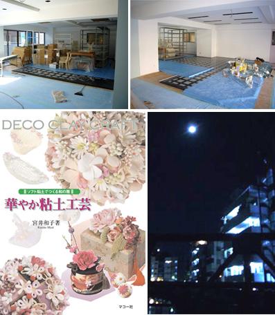 DECO-JAPAN-01122008